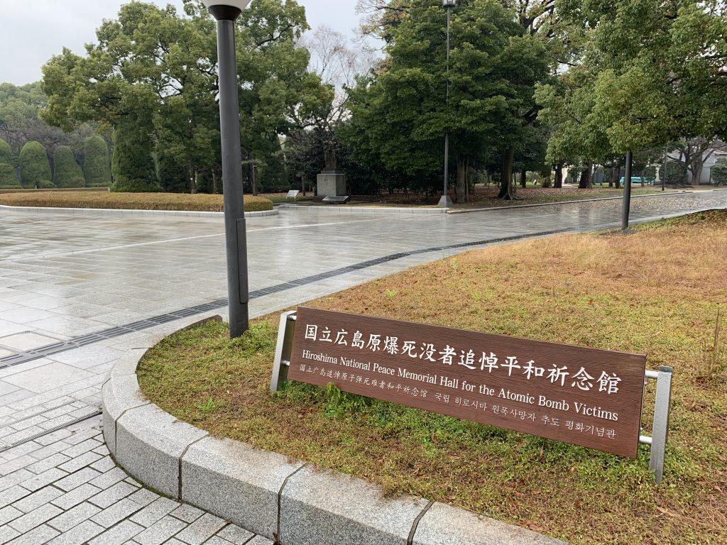 Sign for the Hiroshima National Peace Memorial Hall for the Atomic Bomb Victims